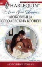 ЛЮБОВНИЦА КОРОЛЕВСКИХ КРОВЕЙ by AbSiAb