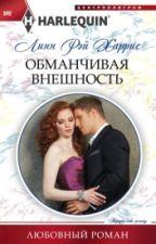 ОБМАНЧИВАЯ ВНЕШНОСТЬ by AbSiAb