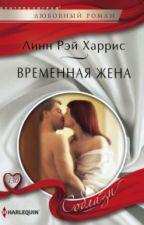 ВРЕМЕННАЯ  ЖЕНА by AbSiAb