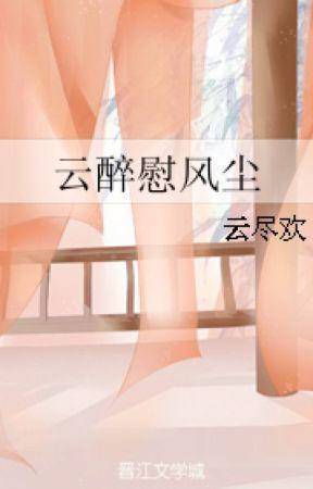 [BHTT] Không Chỗ Trốn Chạy 2 ( Hoàn ) - Đào Túy Như Si by ddononn
