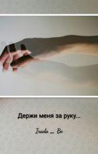 """Держи меня за руку"" by iradabo"