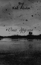 Она другая by ALEKSA13NDRA