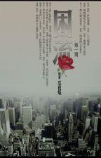 Khốn Lưu - Thẩm Dạ Diễm (edit) by DaisyRedemption