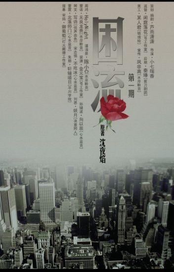 Khốn Lưu - Thẩm Dạ Diễm (edit)