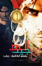 الهجين by rababtt
