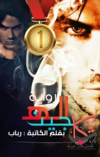 """الهجين """" روح آدم """" by rababtt"""