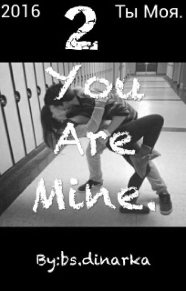 You Are Mine. 2