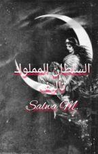 السلطان المملوك by salwa_mohamedelsayed