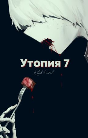Утопия #7 by KlodFarel