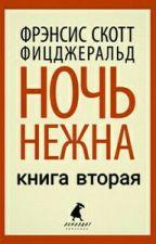 """Френсис Скотт Фицджеральд """"Ночь Нежна"""" [Книга Вторая] by tatarnikovaa"""