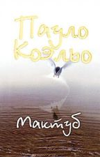 Мактуб - Пауло Коэльо by Vero_nik_a