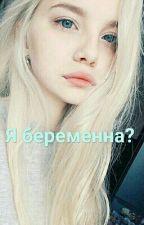 Я беременна? by Sanya_kat