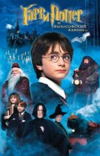 Гарри Потер и философский камень  by nicole_kinchen