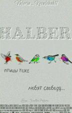 HALBER  by nastya_belyakova