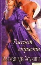 Рассвет страсти - Александра Хоукинз (4 книга из серии Греховные лорды) by irinavaleria