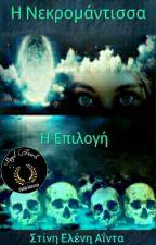 Η Νεκρομάντισσα: Η Επιλογή by Aida228