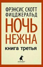 "Френсис Скотт Фицджеральд ""Ночь Нежна"" [Книга Третья] by tatarnikovaa"