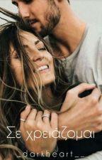 Σε Χρειάζομαι  by _penezz_