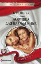 ЛОВУШКА ДЛЯ ВЛЮБЛЕННЫХ by AbSiAb