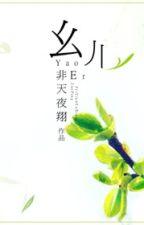 [Danmei Trans] Yêu Nhi- Phi Thiên Dạ Tường by HuyenNguyen7012