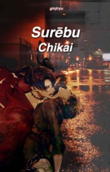 Surēbu Chikai ❀ RiRen