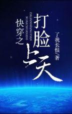 Mau xuyên chi vẽ mặt thượng thiên by yuuta2512