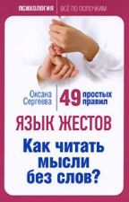 Язык жестов:49 простых правил by LerikLovebook