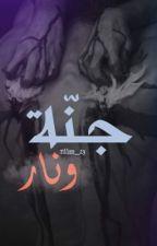 جنة و نار by niim_23