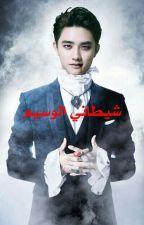 شيطاني الوسيم  by queenfulla223