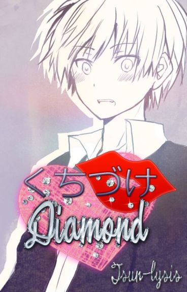 くちづけ DIAMOND