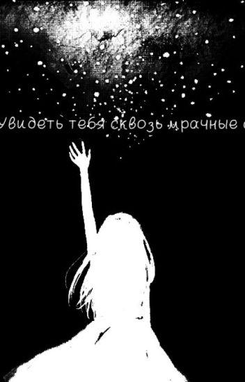 Увидеть тебя сквозь мрачные сны.