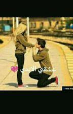 عشقي الابدي  by ZobaAli42