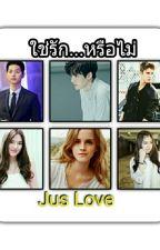 ใช่รัก...หรือไม่(end) by sms_jt