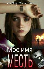 Мое имя- Месть by KappsLock091