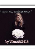 """Я знаю, ты любишь меня."" by VikaA201415"