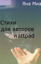 Стихи для историй на Wattpad by Yana_mia