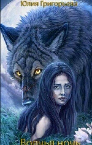 Волчья ночь +18