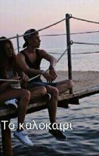 Το καλοκαιρι by pkaradakoy