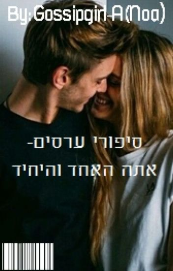 ♥סיפורי ערסים- אתה האחד והיחיד