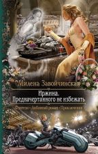 Иржина. Предначертанного не избежать Книга 3 (Автор книги - Милена Завойчинская) by Aruetta