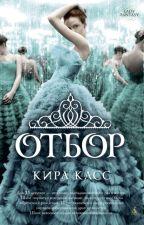 Отбор ( Кира Касс) by zaza160993