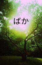 Muh Baka by MewNashi
