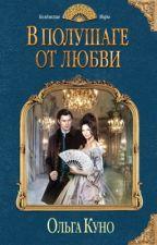 В полушаге от любви (Автор книги - Ольга Куно) by Aruetta