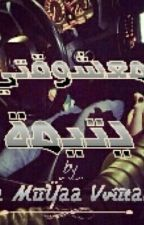 معشوقتي يتيمه  by Ismayel2220