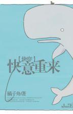 Khoái ý trọng lai [ mau xuyên ] by yuuta2512