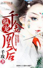 [xk,nữ cường] Nghịch Thiên Độc Sủng: Cuồng Phi Thật Yêu Nghiệt by OanhKunPhan8