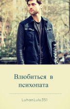 Влюбиться в психопата by LuhanLulu351