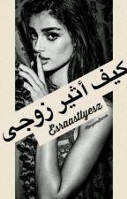 كَيف آثيٌر زوجيِ by esraastylesz