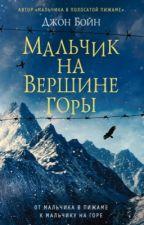 Мальчик на вершине горы. Джон Бойн. by stasiananastasia