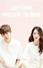 Цветение нашей любви by SunmiJung9